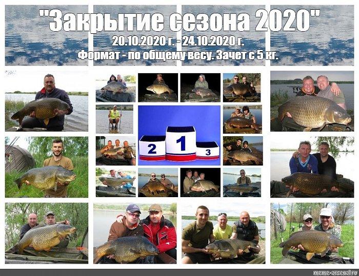 Нажмите на изображение для увеличения Название: Закрытие сезона 2020.jpg Просмотров: 21 Размер:253.4 Кб ID:179461