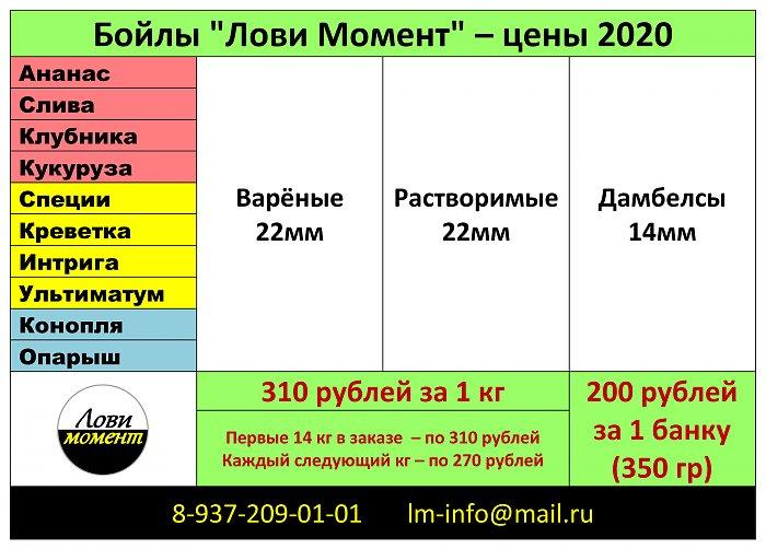 Нажмите на изображение для увеличения Название: Прайс 2020.jpg Просмотров: 12 Размер:116.7 Кб ID:171340