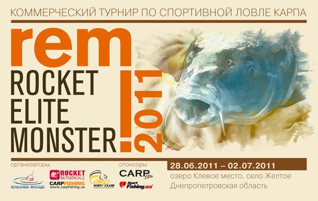 Название: rem_poster_web.jpg Просмотров: 85  Размер: 84.6 Кб