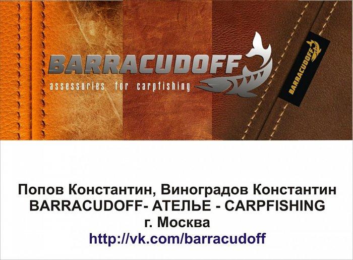 Нажмите на изображение для увеличения Название: баракудоф.jpg Просмотров: 13 Размер:127.2 Кб ID:168467