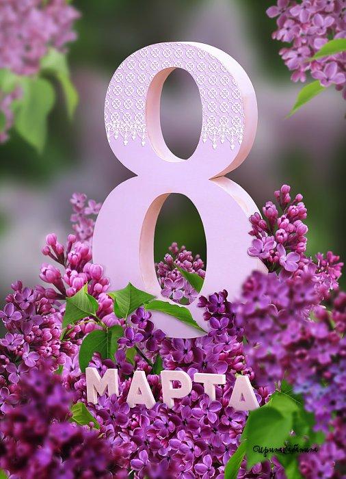 Нажмите на изображение для увеличения Название: открытка к 8 Марта сиреньПОДПИСЬ.jpg Просмотров: 1 Размер:134.7 Кб ID:168652