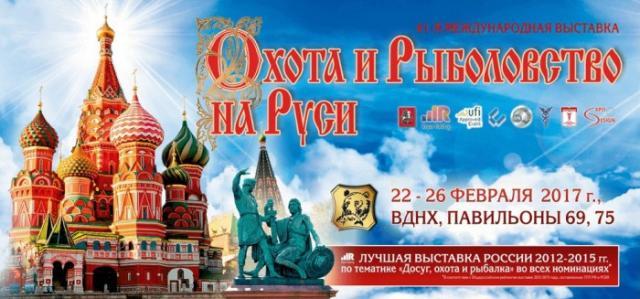 Название: okhota_i_rybolovstvo_na_rusi.jpg Просмотров: 34  Размер: 45.6 Кб