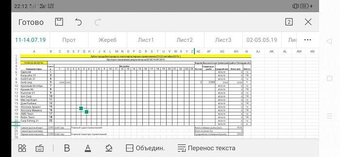 Нажмите на изображение для увеличения Название: Screenshot_2019-09-19-22-12-19-50_c37d74246d9c81aa0bb824b57eaf7062.jpg Просмотров: 109 Размер:89.4 Кб ID:159514