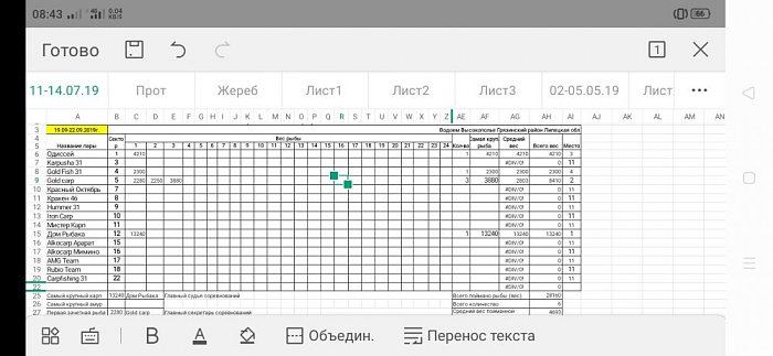 Нажмите на изображение для увеличения Название: Screenshot_2019-09-20-08-43-19-56_c37d74246d9c81aa0bb824b57eaf7062.jpg Просмотров: 106 Размер:88.5 Кб ID:159516
