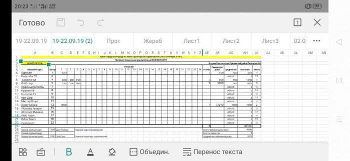Нажмите на изображение для увеличения Название: Screenshot_2019-09-20-20-23-38-78_c37d74246d9c81aa0bb824b57eaf7062.jpg Просмотров: 93 Размер:91.3 Кб ID:159532