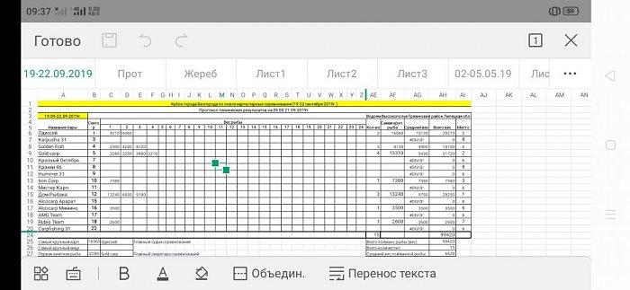Нажмите на изображение для увеличения Название: Screenshot_2019-09-21-09-37-12-97_c37d74246d9c81aa0bb824b57eaf7062.jpg Просмотров: 72 Размер:91.5 Кб ID:159548