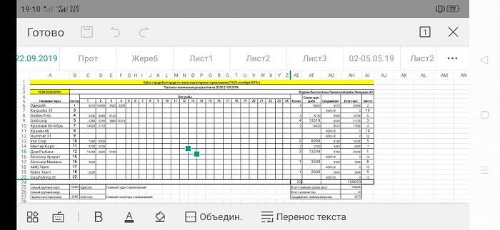 Нажмите на изображение для увеличения Название: Screenshot_2019-09-21-19-10-47-92_c37d74246d9c81aa0bb824b57eaf7062.jpg Просмотров: 135 Размер:91.5 Кб ID:159582