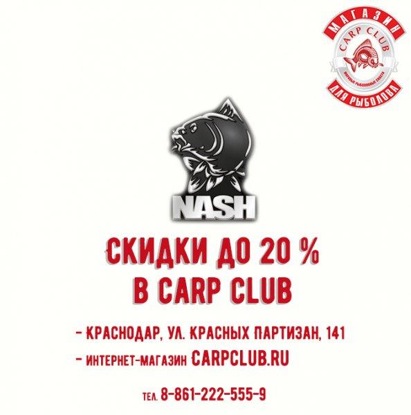 Нажмите на изображение для увеличения Название: Скидки Nash.jpg Просмотров: 8 Размер:43.3 Кб ID:138447