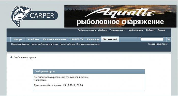 Нажмите на изображение для увеличения Название: carper.jpg Просмотров: 30 Размер:74.0 Кб ID:179981