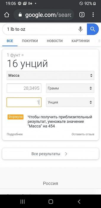 Нажмите на изображение для увеличения Название: Screenshot_20200604-190653_Chrome.jpg Просмотров: 21 Размер:50.7 Кб ID:172947