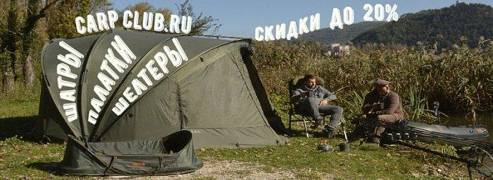 Нажмите на изображение для увеличения Название: Скидки палатки.jpg Просмотров: 8 Размер:76.1 Кб ID:137435