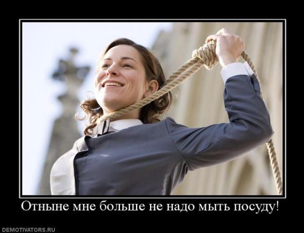 Название: 186881_otnyine-mne-bolshe-ne-nado-myit-posudu.jpg Просмотров: 122  Размер: 35.0 Кб