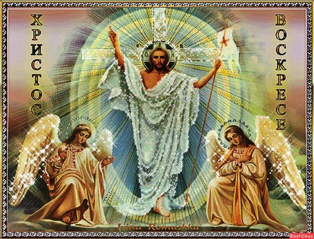 Название: Христос  Воскресе!.jpg Просмотров: 3  Размер: 104.2 Кб