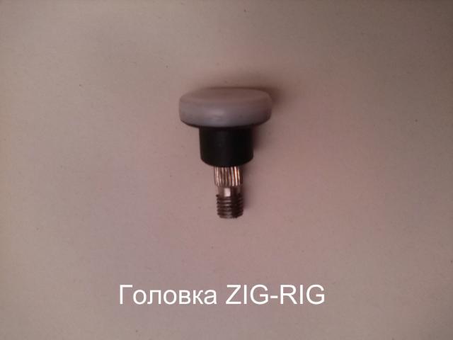 Нажмите на изображение для увеличения Название: головка ZIG[-RIg.jpg Просмотров: 751 Размер:14.4 Кб ID:109078