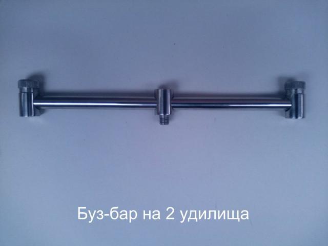 Нажмите на изображение для увеличения Название: Буз0бар на 2 удилища.jpg Просмотров: 791 Размер:15.7 Кб ID:109080